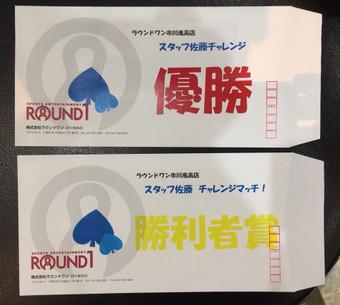 スタッフチャレンジ優勝・勝利者賞