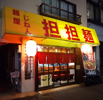 麵屋じねん2号店(東陽町)