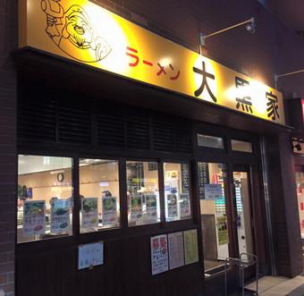 Daikokuya150904_03