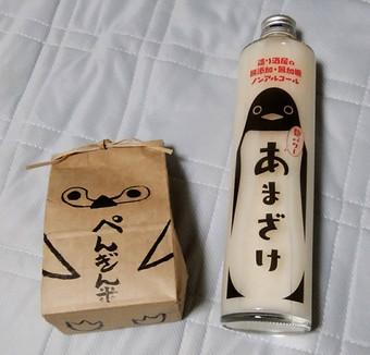 ぺんぎん米とあまざけ