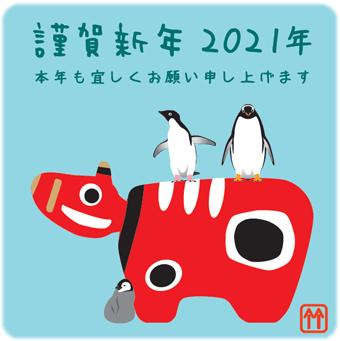 2021年_謹賀新年