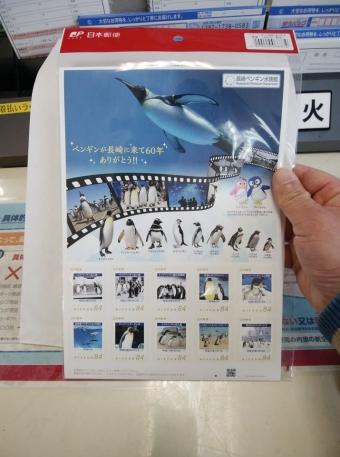 長崎ペンギン水族館記念切手